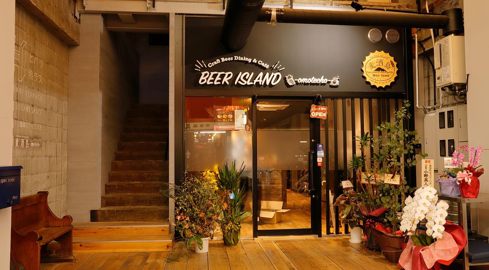 麦酒島 - ビアアイランド - について