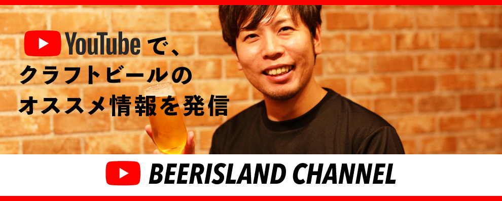 youtubeでクラフトビールのオススメ情報を発信